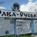 """Матч ФК """"Львів"""" – """"Агробізнес"""" відбудеться в Рава-Руській"""